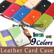 【在庫処分セール】本革カードポケット26枚収納カードケース全9色【即納商品】