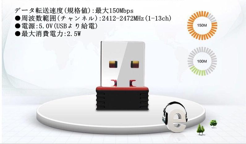 無線LAN子機 150Mbps USBWiFi 無線LANアダプター 11n対応