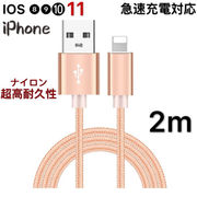 アルミニウム合金コネクタ iphone高耐久ナイロン ライトニング Lightning USBケーブル 激安 2m