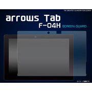 <アローズ・タブ04H用> arrows Tab F-04H用液晶保護シール
