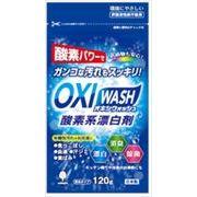 オキシウォッシュ 酸素系漂白剤 120g 【 小久保工業所 】 【 漂白剤 】