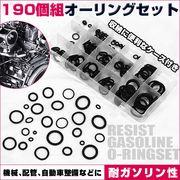 オーリング セット 190個組 耐ガソリン性/ゴムパッキンOリングガスケット バイク用品