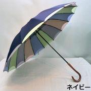 【雨傘】【長傘】16本骨裏4色2重張切り継ぎ手開き傘