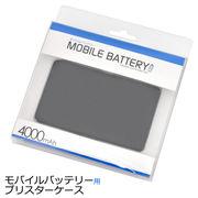 印刷用モバイルバッテリー用などに♪スマートフォンケース用ブリスターケース(b-pac55・56・57)