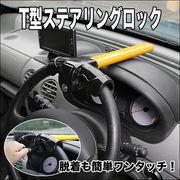 【安心のツーロック】コンパクト!簡単設置!愛車の盗難防止に大活躍!T型ステアリングロック