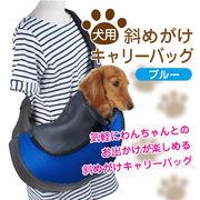 気軽にわんちゃんとお出かけができる♪犬用斜めがけスリングバッグ/各色