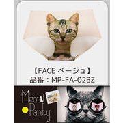猫パンツ【FACEベージュ】イッテQ イモト 見せパン ロフト ヴィレッジ ラトビア 即納可