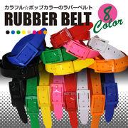 今、大人気!!ポップなカラーのラバーベルト☆軽くて丈夫!着こなしの差し色にも最適!8色