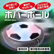 お家でサッカーができちゃう♪●浮いて光る!!室内用おもちゃ●室内サッカーボール