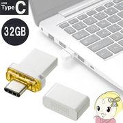UFD-3TC32GW サンワサプライ USBメモリ 32GB Type-C & USB Aコネクタ付き