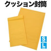 店舗用品 業務用 クッション封筒 エアークッション入り封筒 小/大 S/L