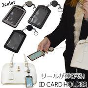 激安!IDケースがこの価格! IDカードケース カードケース 定期入れ パスケース IDカードホルダー