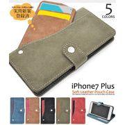 iPhone8Plus/iPhone7Plus用スライドカードポケットソフトレザーケース