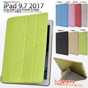 iPad 9.7インチ 2017(iPad 第5世代)用カラーレザーデザインケース