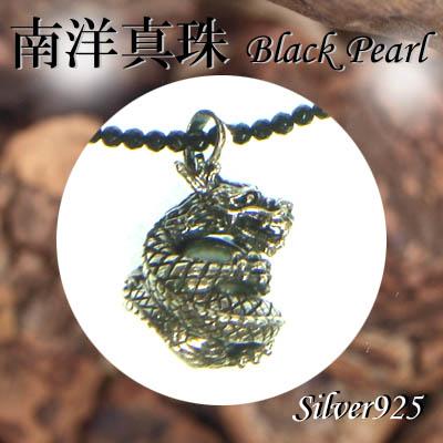 ペンダント&ネック / 44-0375  ◆ Silver925 シルバー ドラゴン 龍  南洋真珠 &スピネル ネックレス