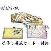 【在庫処分セール】 手作り屏風カード・封筒★全18タイプ