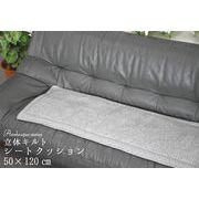 【シート】クッション シートクッション カバー キルト オリジナル 50×120