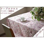【テーブルクロス】 テーブル 敷物 ローズ バラ ジャガード 撥水 オリジナル 150×250