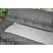 【シート】クッション シートクッション カバー キルト オリジナル 50×150