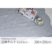 【カバー】 ラグ マルチカバー 敷物 マット キルト オリジナル 200×250