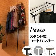 Paseo スタンド式コートハンガー BK/CM/WH