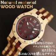 天然素材 木製腕時計 日付カレンダー 軽い 軽量  WDW018-02 メンズ腕時計