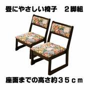 和室に最適2脚組椅子 畳用椅子 花柄 座面高さ約35cm  完成品