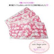 おしゃれマスク-花柄-50枚セット☆不織布ぴったりフィット三層構造タイプ