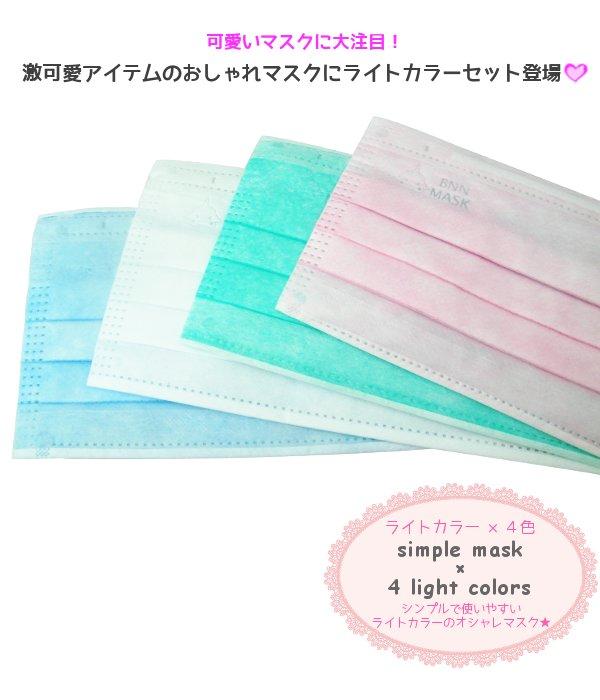 おしゃれマスク-シンプルライトカラー-50枚セット☆不織布ぴったりフィット三層構造タイプ
