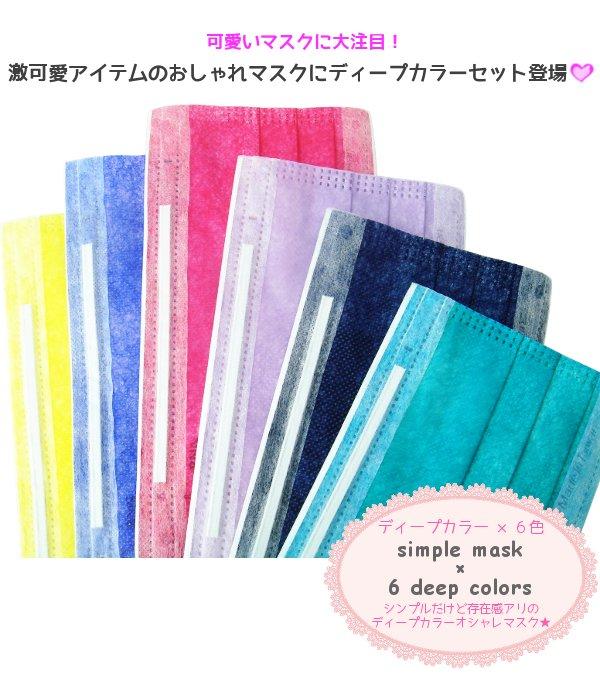 おしゃれマスク-シンプルディープカラー-50枚セット☆不織布ぴったりフィット三層構造タイプ