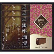 銀座珈琲 銀座チョコレートケーキ ギフトセット CHO-BO