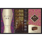 銀座珈琲 銀座チョコレートケーキ ギフトセット CHO-BE
