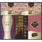 銀座珈琲 銀座チョコレートケーキ ギフトセット CHO-CE