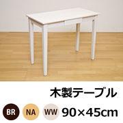 木製テーブル 90×45 BR/NA/WW
