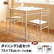 【直送可】ダイニング3点セット(テーブル幅75cm) DSP-75(BR)(NA)