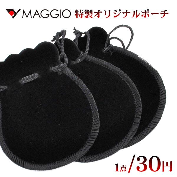 【10枚set】▼MAGGIO▼【高級スウェード風の生地】さわり心地抜群♪ マッジオ特製オリジナルポーチ