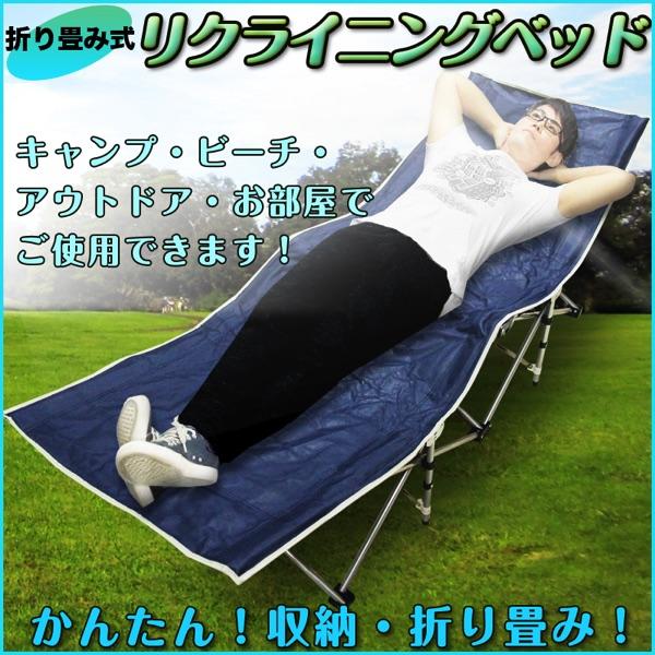 リクライニングベッド ネイビー 折りたたみ式ベッド ビーチベッド サマーベッド キャンプ 簡易ベッ