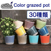 ■DULTON(ダルトン)■ COLOR GLAZED POT