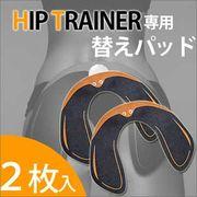 ヒップトレーナー HipTrainer専用替えパッド2枚入 PLHT953BK