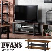 【直送可】エヴァンスローボード TV台 インダストリアルデザイン  EVS-LB120 幅120cm