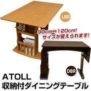 【離島発送不可】【日付指定・時間指定不可】ATOLL 収納付ダイニングテーブル DBR/LBR