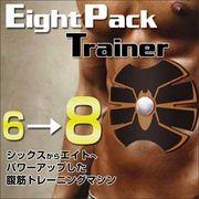 エイトパックトレーナー EightPackTrainer EP910
