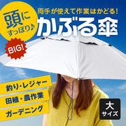 両手が塞がらない♪小雨や紫外線対策に!!◆使用シーンは様々!!◆かぶる日傘 全2サイズ