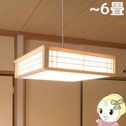 LED和風ペンダントライト 調光6畳用 電球色 LT-W30L6K-K オーム電気 【06-0659】