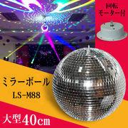 ミラーボール LS-M88 大型 ミラーボール / ライティング / 演出 / 機材 / 器具 / コンサート /