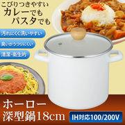 汚れがつきにくく洗いやすい!大容量約4リットル ホーロー深型鍋 18cm