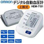 OMRON オムロン 上腕式デジタル自動血圧計 HEM-7131