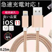 【即納】iPhone 充電ケーブル コード アイフォン iPhoneX 8 7 Lightning USB 充電・転送 ケーブル 0.25m
