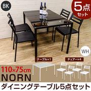 【佐川・離島発送不可】NORN ダイニングテーブル 5点セット BK/WH