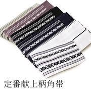 綿献上角帯 メンズ(黒/白/紺/灰/茶/紫)男性 紳士 帯 おび